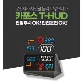 [카포스] T-HUD 헤드업 디스플레이 티허드 T-202
